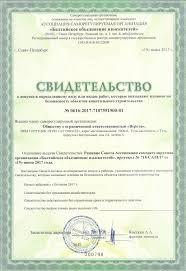 Аттестаты кадастровых инженеров лицензии дипломы свидетельства  Допуск СРО Инженерные изыскания