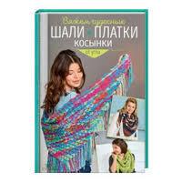 Книги по рукоделию - купить в Москве в интернет-магазине ...