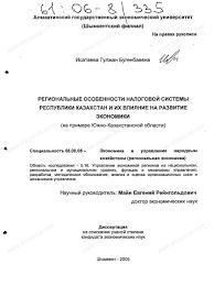Диссертация на тему Региональные особенности налоговой системы  Диссертация и автореферат на тему Региональные особенности налоговой системы Республики Казахстан и их влияние на