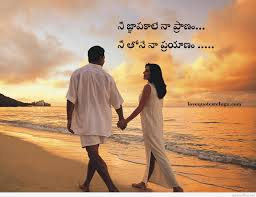 Best Love Quotes In Telugu 2019 Love Quotes Telugu