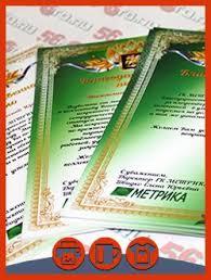Полиграфия и реклама Дипломы грамоты сертификаты Дипломы грамоты сертификаты