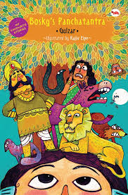 My Favourite Story Essay My Favourite Stories Boskys Panchatantra Rupa Publications