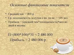 Отчет по учебной практике на предприятии Романтическая кофейня  Отчет по учебной практике на предприятии Романтическая кофейня МаксиМ