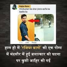 A Fake Profile Sharma Ji On … Exposed