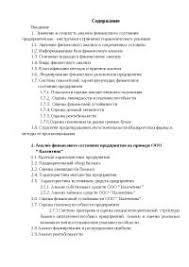 Анализ финансового состояния предприятия диплом по финансам  Анализ финансового состояния предприятия диплом по финансам скачать бесплатно экономика рентабельность оценка ликвидность