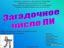 Презентация на тему Загадочное число ПИ Скачать бесплатно и  1 Городское управление образования