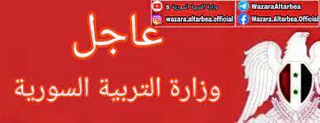 عاجل وزارة التربية تطلب من... - وزارة التربية السورية