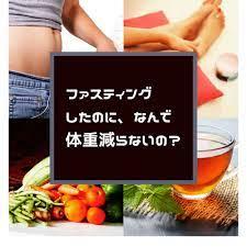 ファスティング 体重 減ら ない