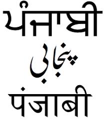 Punjabi Language Punjabi Language