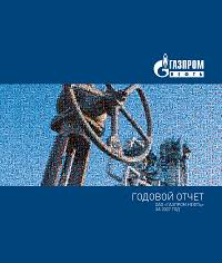 Годовые отчеты ПАО Газпром нефть  Годовой отчет ОАО Газпром нефть за 2007 год