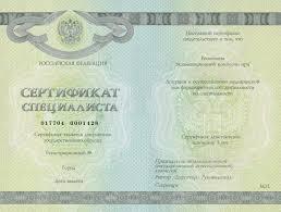купить сертификат медсестры Москва получение медицинского   Купить сертификат медсестры