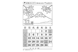 11月のぬり絵カレンダー富士山ともみじ 高齢者介護をサポートする