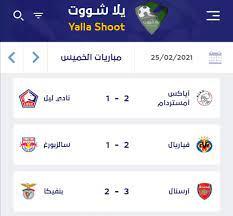 يلا شووت-Yalla Shoot - تأهل فياريال، أجاكس وأرسنال لدور الستة عشر من بطولة  الدوري الأوروبي.