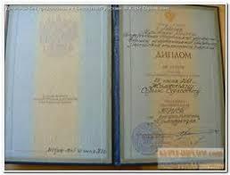 Купить диплом в Екатеринбурге Как правильно выбрать ВУЗ all  Купить диплом в Екатеринбурге Как правильно выбрать ВУЗ