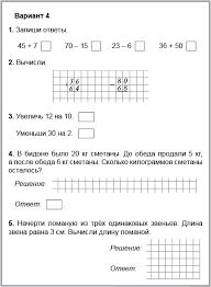 Контрольные работы по математике за i четверть и полугодие во  Контрольная работа по математике 2 класс 1 четверть распечатать