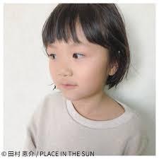 ナチュラル 子供 ショート ボブplace In The Sun 田村 恵介 Place In