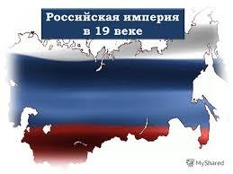 Презентация на тему Российская империя в веке Внешняя  1 Российская империя в 19 веке