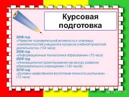 Презентация на тему Учителя МОКУ СОШ г Лузы Кировской области  6 Курсовая подготовка 2008 год