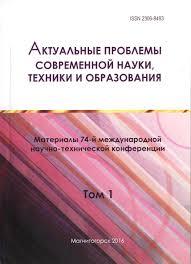 Сайт МГТУ ФГБОУ ВО Магнитогорский государственный технический  apsnto 2016 1