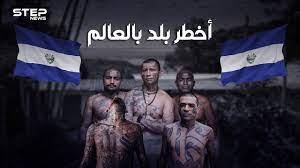 ليست سوريا ولا العراق ولا ليبيا، تعرف على السلفادور أخطر بلد في العالم  ويحكمها رئيس من أصول عربية - YouTube