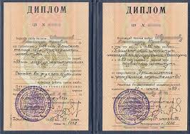 Купить диплом ВПО Союзных государств в Москве Промышленное и гражданское строительство