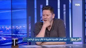 قناة TEN | جنش يمشي هو ومروان حمدي تصريحات نارية من رضا عبد العال عن مستقبل  بعض اللاعبين داخل نادي الزمالك #البريمو