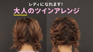 ヘアアレンジ二つ結びなのに子供っぽくならないおさげとまとめ髪の