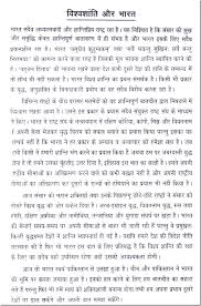 essay on the ldquo world peace and rdquo in hindi