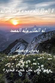 لا إله إلا الله وحده لا شريك له له الملك وله الحمد يحيي ويميت وهو على كل  شيء قدير