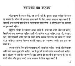 essay on sports and health in hindi gimnazija backa palanka essay on sports and health in hindi