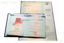 Купить диплом о среднем специальном образовании в Санкт Петербурге купить диплом о среднем специальном образовании в спб 2007 2010 года