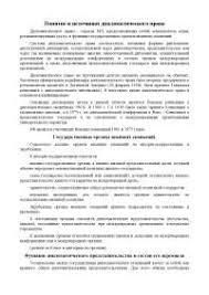 Реферат на тему Понятие и источники дипломатического права  Реферат на тему Понятие и источники дипломатического права