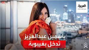غيبوبة تامة.. غموض حول حالة الفنانة المصرية ياسمين عبد العزيز - YouTube