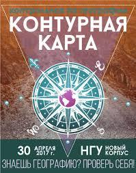 Стала известна дата проведения Контурной карты Новосибирский  30 апреля в Новом корпусе Новосибирского госуниверситета пройдет большая контрольная работа по географии Контурная карта