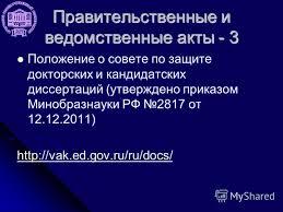 Презентация на тему Правительственные и ведомственные акты  3 Правительственные и ведомственные акты 3 Положение о совете по защите докторских и кандидатских диссертаций