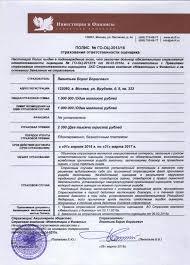 strakhovoy polis bb leontyeva jpg Полис страхования ответственности оценщика на период 2016 2017г г