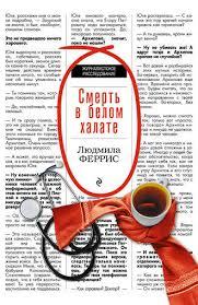 Людмила <b>Феррис</b>, <b>Смерть в</b> белом халате – читать онлайн ...
