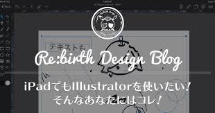 Ipadでもillustratorを使いたいそんなあなたにはコレイラストや