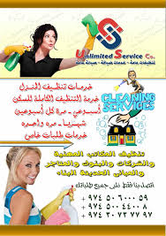 how to write a house cleaning ad house cleaning qatar living