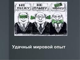 Коррупция в системе госуправления Кыргызстана Курсовая Удачный мировой опыт