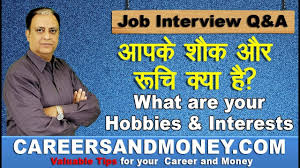 What Is Your Hobbies What Are Your Hobbies And Interests Common Job Interview Question
