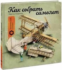 """Книга: """"<b>Как собрать самолет</b>"""" - Мартин Содомка. Купить книгу ..."""