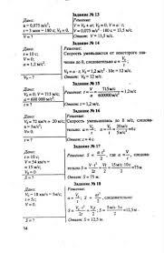 Решение задач по теме кинематика Домашняя работа по физике  Домашняя работа по физике 8 класса кинематика Задачи с решением по кинематике