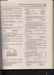 Контрольная работа по географии по теме Литосфера класс  hello html 63b3bf3a jpg