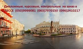 курсовые контрольные работы в Одессе на заказ  Дипломные курсовые контрольные работы в Одессе на заказ