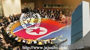 유엔의 대북제재에 대한 이미지 검색결과