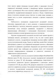 молодежная политика реализация и механизмы совершенствования на  Государственная молодежная политика реализация и механизмы совершенствования на материалах Республики Саха Якутия