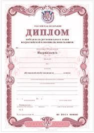 image png Образец диплома победителя регионального этапа всероссийской олимпиады школьников утв приказом Министерства образования и науки РФ от 19 мая 2008 г