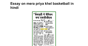 essay on mera priya khel basketball in hindi google docs