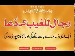 Tawasul merupakan salah satu bacaan yang. Tawasul Rijalul Ghaib